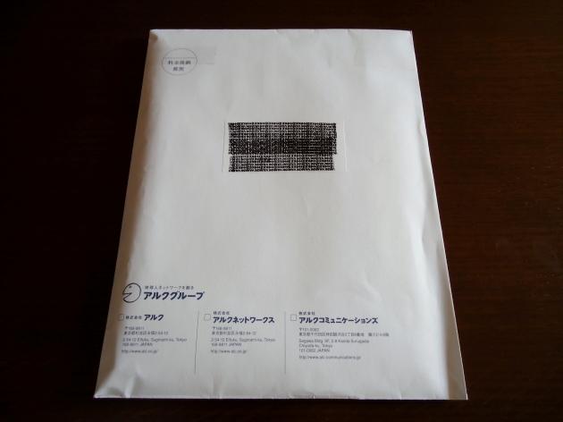 英会話のアルク オリジナル卓上カレンダー当選002