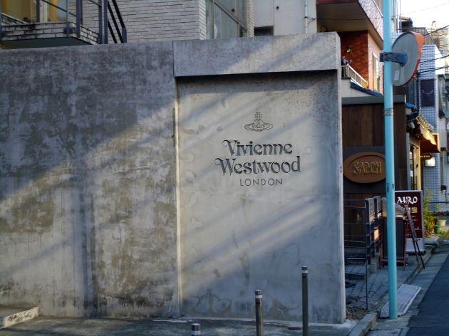 ヴィヴィアン・ウエストウッドシューズ展「VIVIENNE WESTWOOD SHOES, AN EXHIBITION 1973-2012003