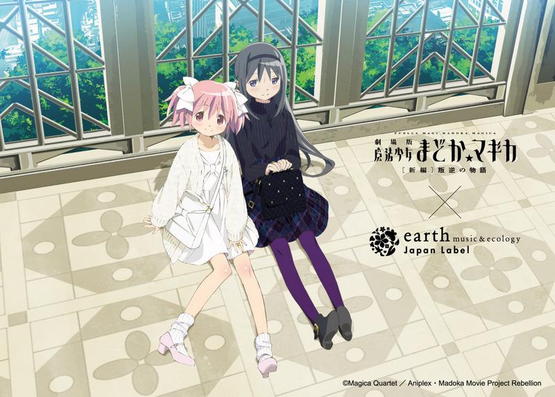 earth music&ecology×魔法少女まどか.jpg