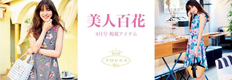 【TOCCA】美人百花4月号掲載アイテム.jpg