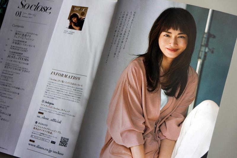 ディノスカタログ ソークロース 2017夏号 (4).JPG