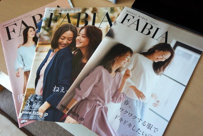 ファビア(FABIA)2017年春号 (1).JPG