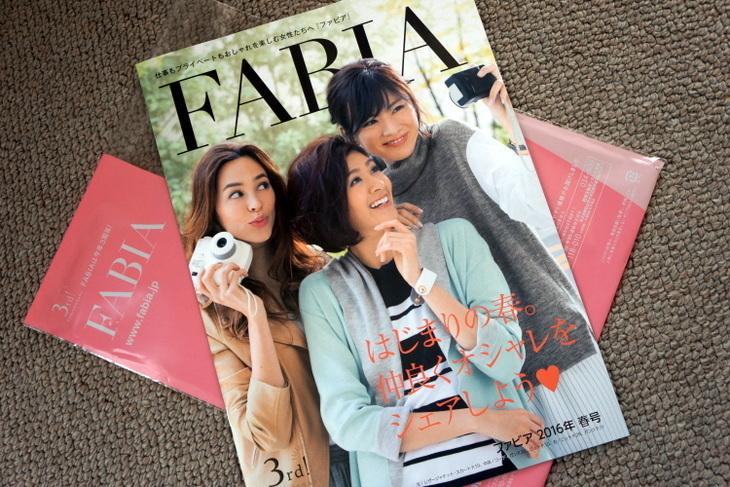 レディースファッションFABIA(ファビア)2016春号カタログ001.JPG