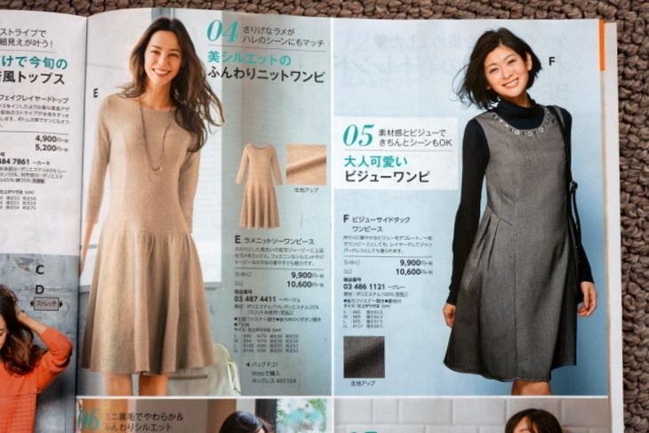 レディースファッションFABIA(ファビア)2016春号カタログ0010.JPG