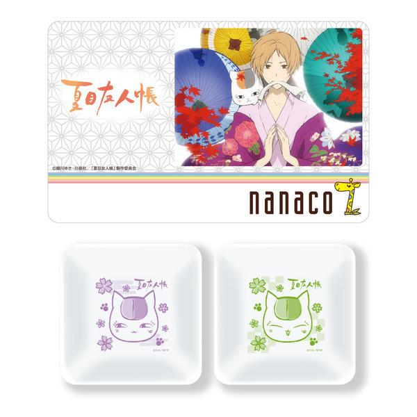 夏目友人帳 nanacoカードセット A-TYPE.jpg