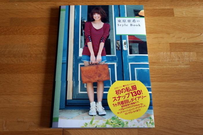 東原亜希のStyle Book001.jpg