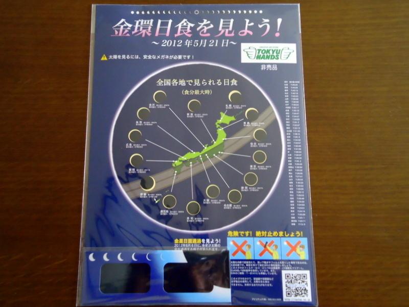 東急ハンズ非売品カード型太陽日食メガネ(金環日食)003.jpg