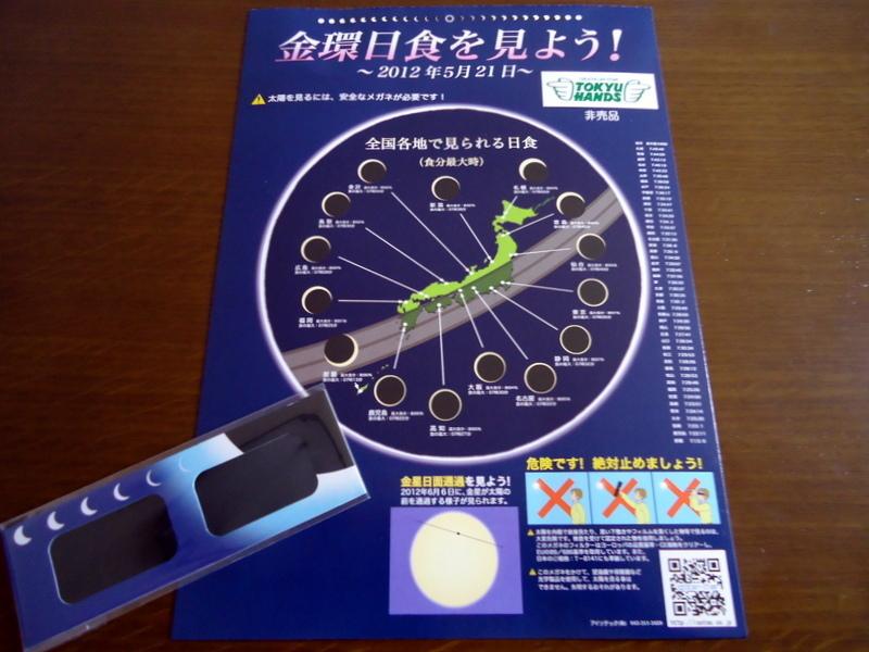 東急ハンズ非売品カード型太陽日食メガネ(金環日食)005.jpg