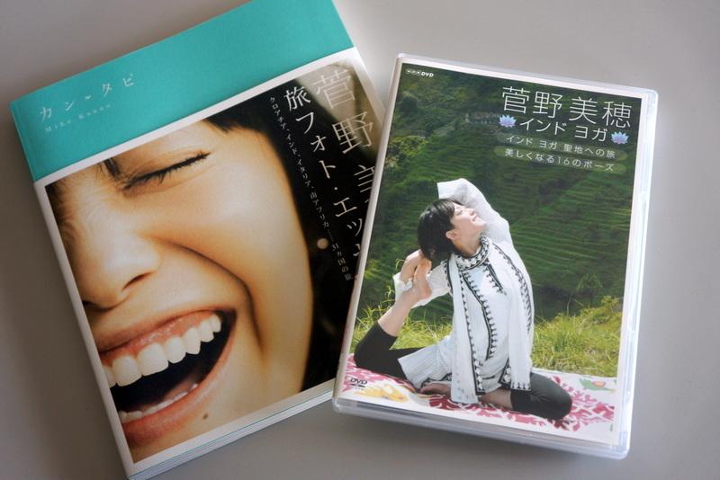 菅野美穂/インドヨガ インドヨガ 聖地への旅 美しくなる16のポーズ (1).JPG