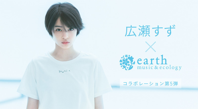 earth music&ecology × 広瀬すず 第5弾.jpg